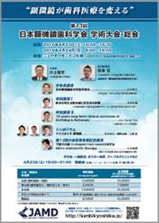 2016 日本顕微鏡歯科学会 学術大会・総会 ポスター