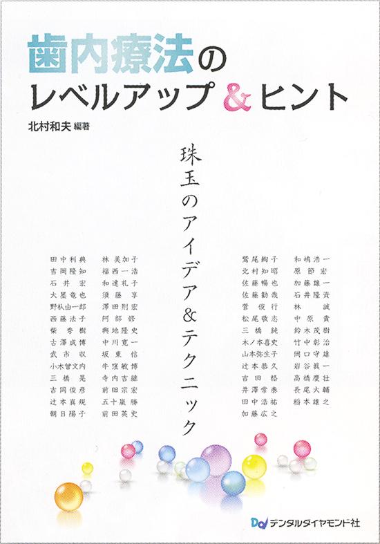 book_shinairyouhou_hyoushi
