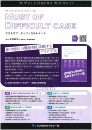 difficult-case