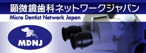 MDNJ 顕微鏡歯科ネットワークジャパン