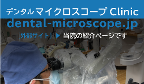microscope-clinic