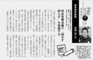 財界さっぽろ 当院の自由診療に対する取材記事